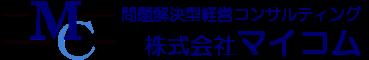 株式会社マイコム公式ホームページ